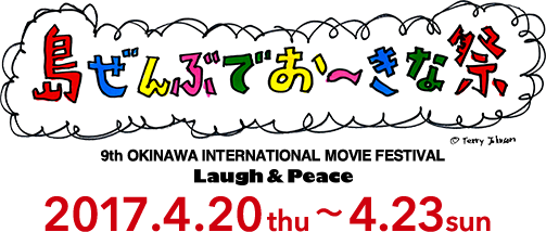 9th OKINAWA INTERNATIONAL MOVIE FESTIVAL. [Term] Thu. Apr 20 - Sun. Apr 23, 2017